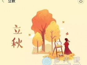 【组图】安然度过这夏日,我等你秋来美如画
